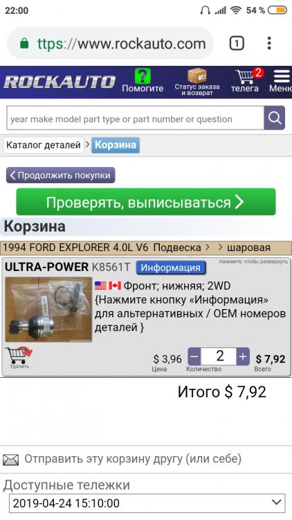 Screenshot_2019-04-28-22-00-27-172_com.android.chrome.png