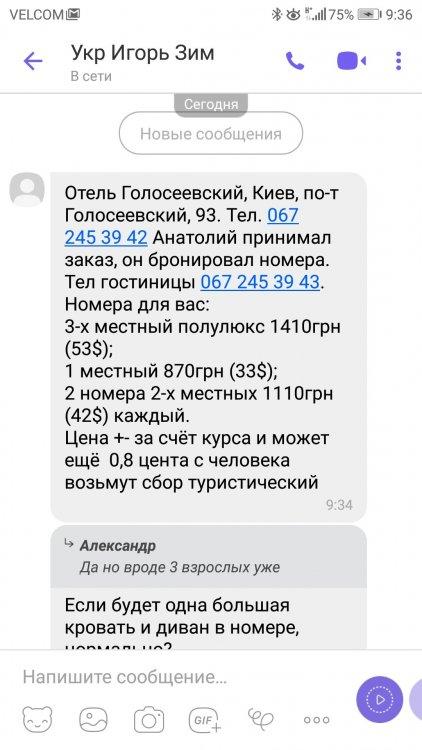 Screenshot_20190619-093650.jpg