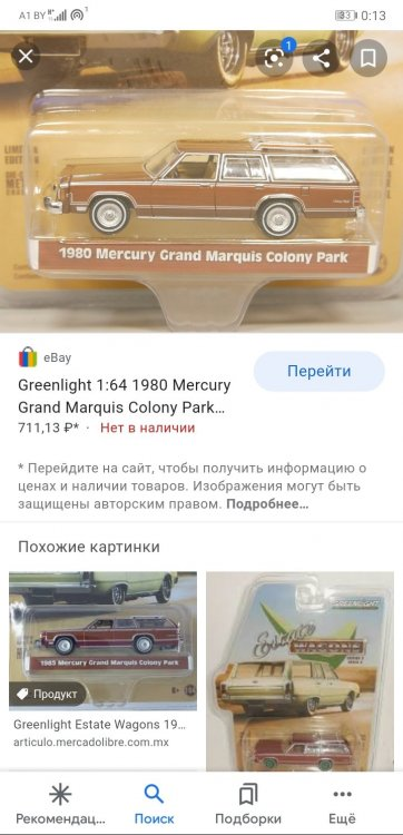 Screenshot_20200702_001300_com.google.android.googlequicksearchbox.jpg